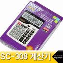 스칼라계산기SC-308/SCALAR/다용도계산기/큰계산기