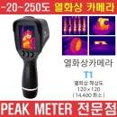 PEAKMETER -20~250도 14400 화소 열화상 카메라 T1