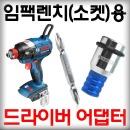임팩렌치용 비트아답터/드릴아답터/키레스척/21번지