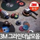 3M절단석모음/연마석/4인치/7인치/14인치/푸른돌