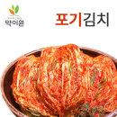 약이원 국내산 프리미엄 전라도식 포기김치 1kg