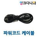 220V 파워케이블 1.2M 전원케이블 USB 데이터케이블