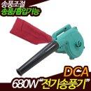 누리툴/DCA/전기송풍기/680W/에어송풍/흡입/에어조절