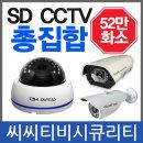 SD 52만화소 CCTV 카메라 모음전(마이너스 옵션)
