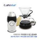 Caferia 핸드드립 2종세트 (CME1-CDN1)  커피분쇄기/커피그라인더/핸드밀/드립커피/드립용품/커피용품