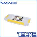 SMATO/부품함SM-B2