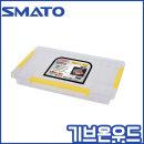 SMATO/부품함SM-B5