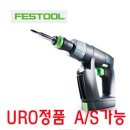 URO정품 페스툴 FESTOOL 충전드릴 CXS LI 2.6 SET