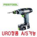 URO정품 페스툴 FESTOOL 충전드릴 TXS LI 2.6 SET