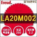 프레우드 LA20M002 목재용 10인치 원형톱날 FREUD