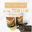 목재용아크릴수성바니쉬3.5L/마감제/라이즈코트