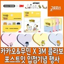 포스트잇 포스트잍 플래그 스터디메이트 한국지도