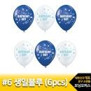 생일 블루/케이스풍선/30cm.6개입/2000네오텍스