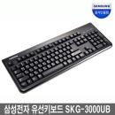 삼성전자 SKG-3000UB 유선 삼성키보드 USB연결방식