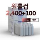 원뿔컵2500/원뿔컵/꼬깔컵/일회용컵/종이컵