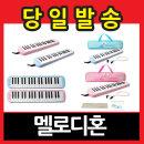 엔젤악기/멜로디혼/멜로디언/교재용악기/멜로디언세트