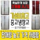 중고냉장고/양문형/세탁기/김치냉장고/전국배송/A급
