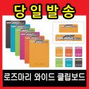 희망/로즈마리 와이드 클립보드/파스텔톤/클립보드