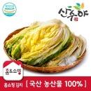 국내산 100% 절임배추 20~10kg / 김장 양념세트