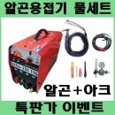알곤용접기 아크겸용 세다용접기 SEDA-200ATIG 풀세트