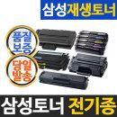 삼성프린터 재생토너 레이저 카트리지 전기종모음