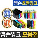 엡손 전기종 호환잉크 모음전/정품품질 품질보증