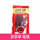 코주부 육포 (100g)