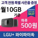 LG 에그 와이파이쏙 (E5577S-321) 포켓와이파이 추천