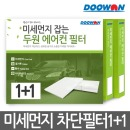 미세먼지차단 PM2.5고효율 자동차에어컨 차량용필터