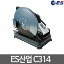 요즘공구/고속절단기/C314/ES산전/2000W/철재목재절단