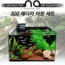 NA 300 메다카 어항세트