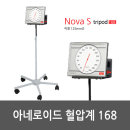 BOSO 아네로이드 혈압계 168 NOVA S 스탠드형