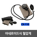 아네로이드식 혈압계 CK-110 혈압측정 혈압기