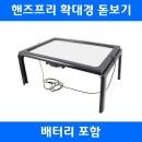 핸즈프리 독서 확대경 돋보기/확대기(배터리포함)