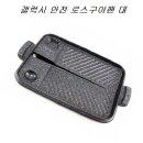 갤럭시 안전 로스구이팬 대(3832)/고기불판/캠핑불판
