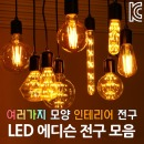 LED 에디슨전구 에디슨램프 눈꽃전구 볼전구 인테리어