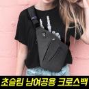 당일출고) 초슬림 남여공용 슬링백/크로스백/가방