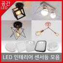 LED 센서등 모음 현관등 베란다등 플리커프리 15W WH