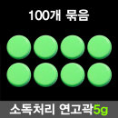 소독된 국내산 연고곽 연고통 5g 녹색 X 100개 묶음