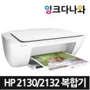 HP 데스크젯 2132 2130 신형모델2131 스캐너 복사 프