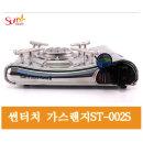 썬터치 휴대용 가스렌지 ST-002S/가스버너/켐핑버너