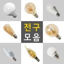LED 전구 모음