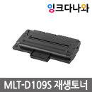 삼성MLT-D109S재생토너 SCX-4300FK SCX-4301 SCX-4310