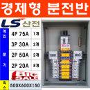 LS08/경제형분전반/분전반용/누전차단기/배전반/철함