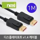 DP케이블 V1.4 20핀 더미 240Hz 4K 8K UHD 지원 1M