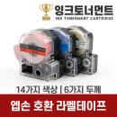 앱손 고품질 호환라벨테이프모음 6mm~36mm 14가지색상