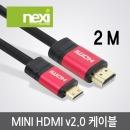 MINI HDMI TO HDMI 케이블 2M (NX502)