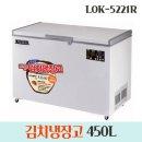 라셀르 업소용 김치냉장고 LOK-5221R 450L