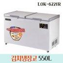 라셀르 업소용 김치냉장고 LOK-6221R 550L