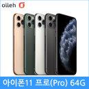 KT 아이폰11프로  iPhone11 Pro 제휴카드/프리미엄